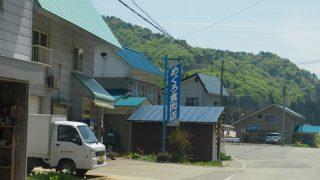 味付きマトンの目黒食肉店(福島県南会津郡只見町)
