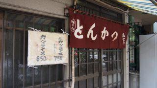 味の店とんかつ「 むとう」(東京 日本橋)