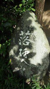 落柿舎の石碑