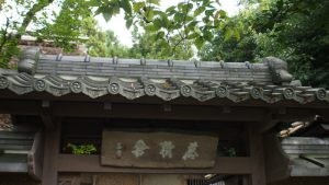 落柿舎の門