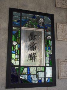 長浜駅ステンドグラス