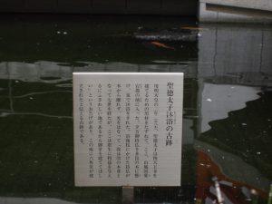 古跡の説明板