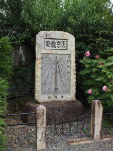日時計の碑