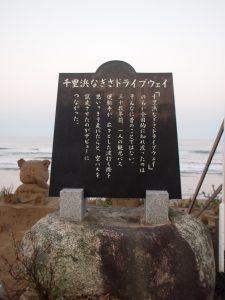千里浜なぎさドライブウェイの碑