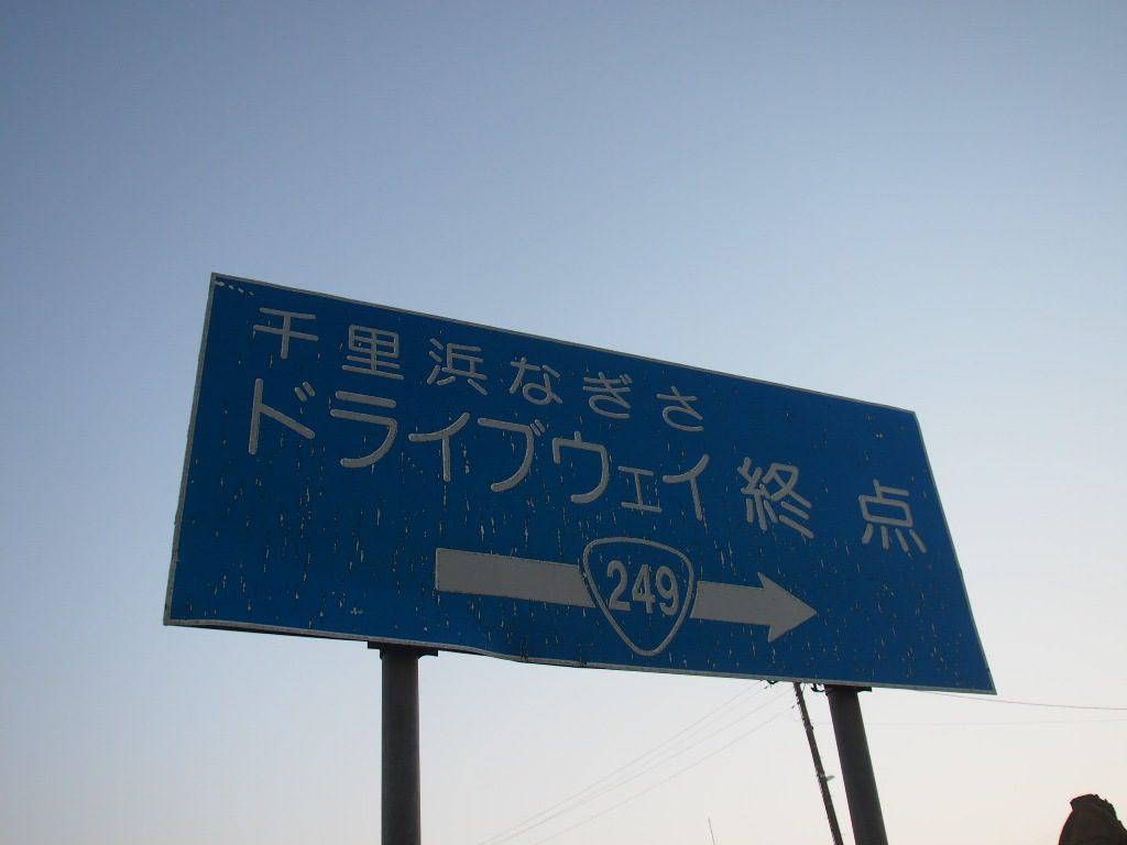 千里浜なぎさドライブウェイの看板