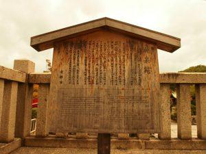 神泉苑の由来の木札