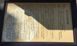 品川神社由緒