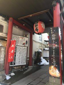 西光寺入り口