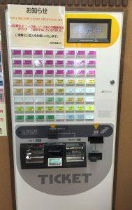 食券自動販売機