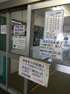 下田ロープウェイ山頂駅