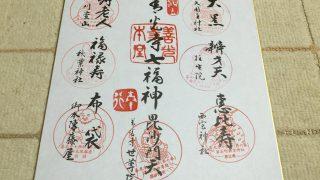 善光寺リピーターにおすすめ、七福神めぐり(長野市)