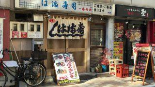 は満寿司のランチちらし寿司(東京神田)