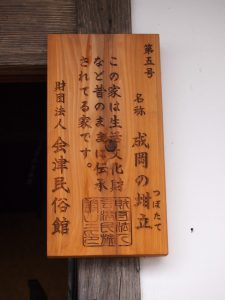 会津民俗館の伝承証