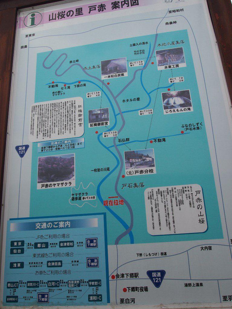 戸赤地区案内図