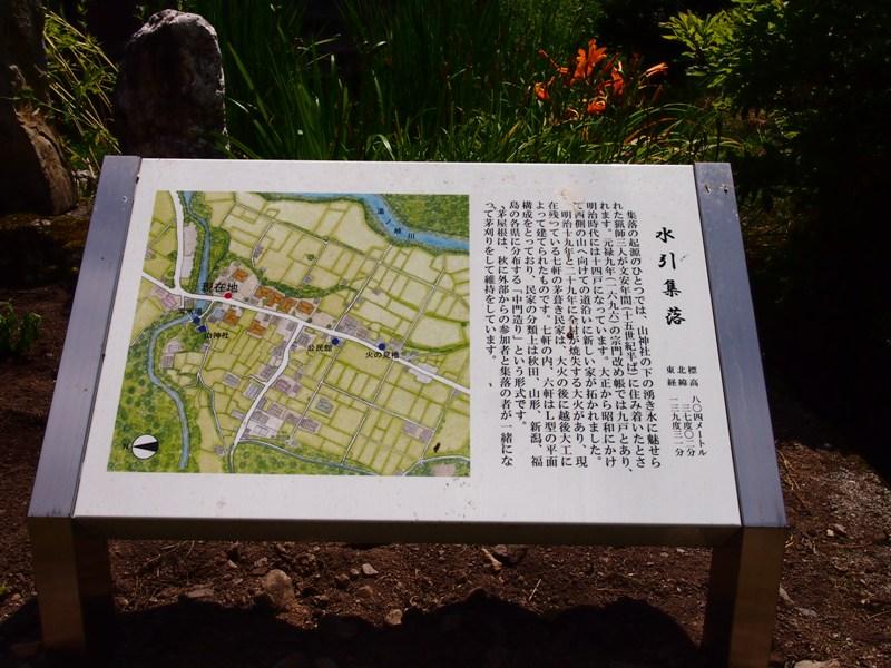 水引集落の看板