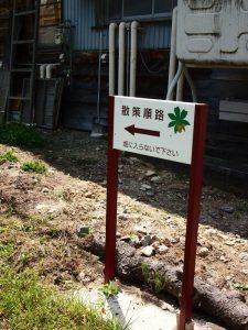 散策路の看板