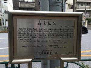 富士見坂の看板