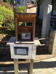 富士塚の説明カード
