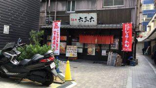 麺屋六三六で絶品の煮干しラーメン(大阪市)