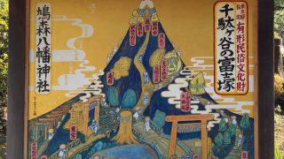 都内で最古の千駄ヶ谷の富士塚(東京千駄ヶ谷)