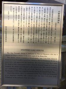 小野照崎神社の説明板