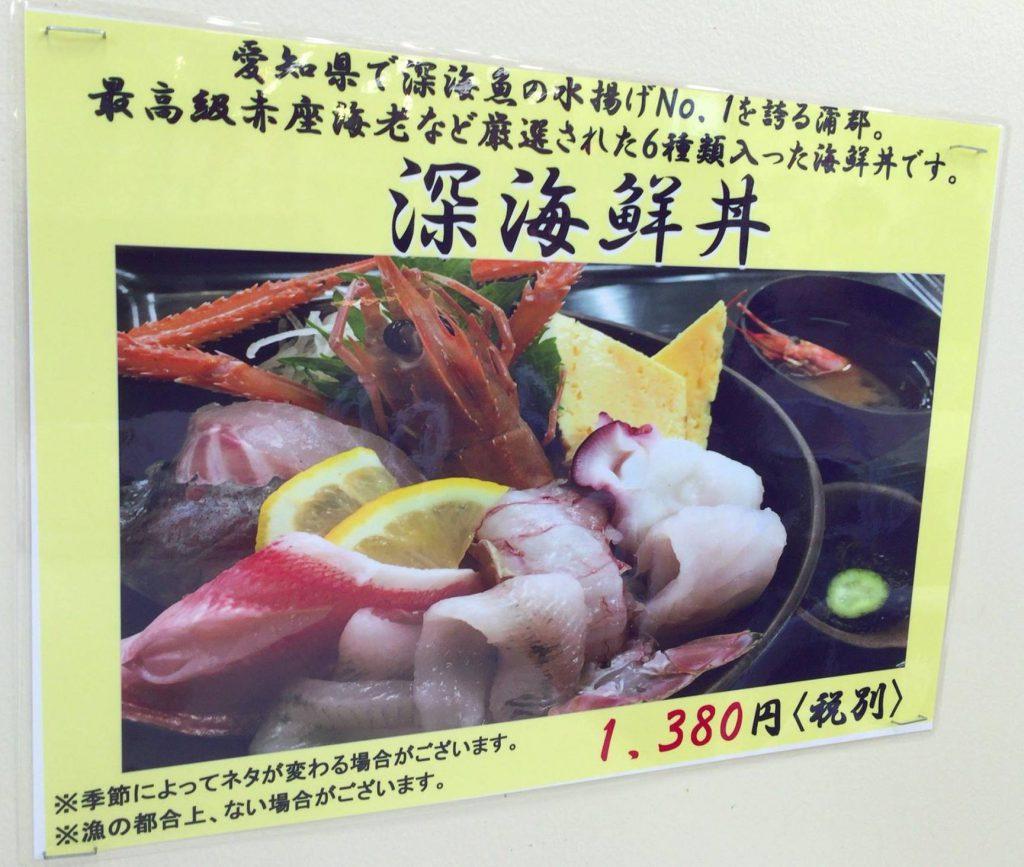 深海鮮丼ポスター