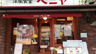 下町の洋食屋 ベニア(東京江東区 門仲)
