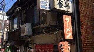 ニュー一平(北九州市小倉)
