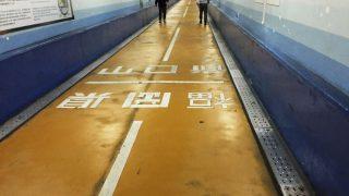 海底を歩く関門トンネル人道(門司〜下関)