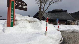 古民家の駅 道の駅田沢 なごみの郷(山形県米沢市)