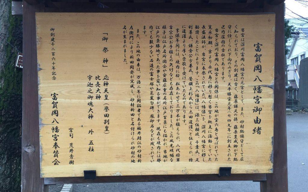 富賀岡八幡宮の由緒