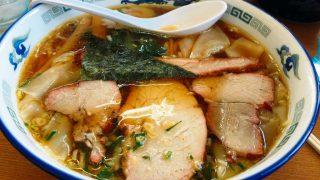 伏龍のワンタン麺(福島・須賀川)
