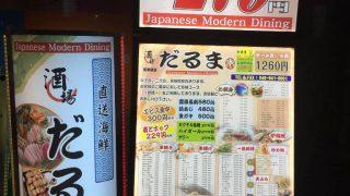 コスパ最高!酒場だるま 馬車道店(神奈川県・横浜)