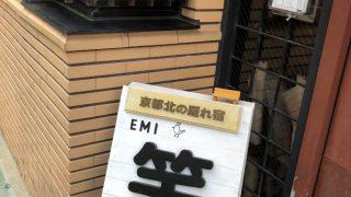 京都北の隠れ宿 笑-emi-(京都市・北区)