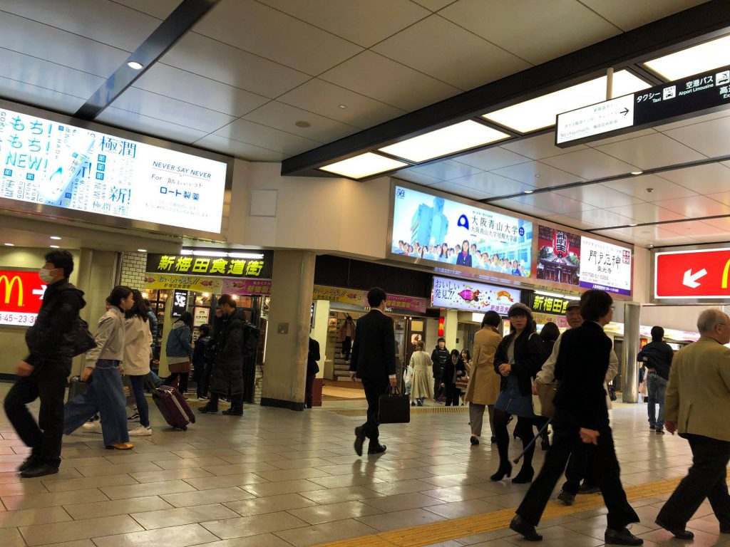 新梅田食堂街