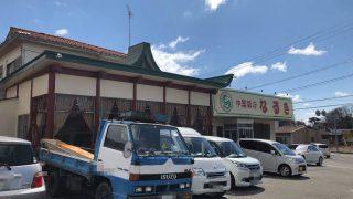 極太タンメンの中華飯店なるき(福島・郡山)