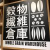穀物繊維倉庫の詰め放題(東京・有楽町)