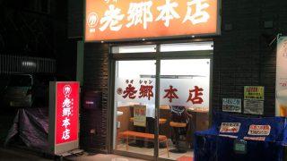 独特のご当地タンメン 老郷 本店(神奈川県・平塚市)