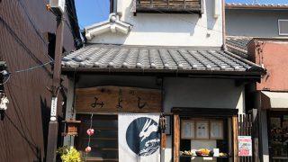 ならまちの「みよし」で洋風ランチ(奈良県・奈良市)