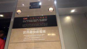 世界最速エレベーター