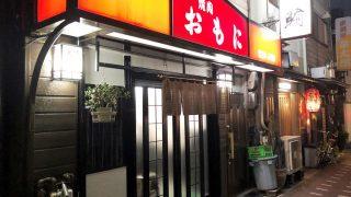 本格焼肉 韓国料理の店「おもに」(奈良県・奈良市)