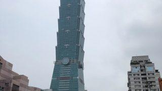2019年台湾旅行【台北101】(台湾・台北)