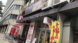 サワデーすみ芳でタイ料理ランチ(愛知県・名古屋)