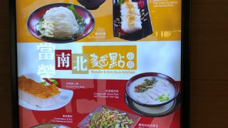 南北麺黒點小廚のエビぷりぷりワンタン(マカオ)