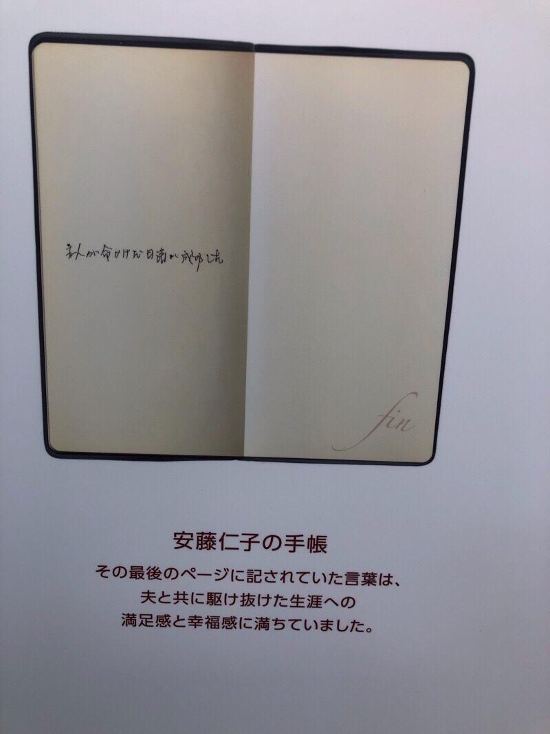 安藤仁子の手帳