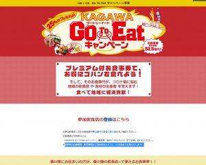 GoToイート香川県のページ